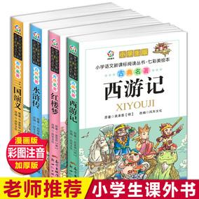 四大名著全套正版小学生幼阅读书籍