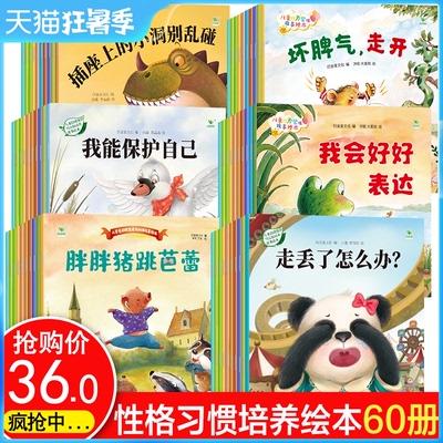 全60册儿童绘本2-3岁 宝宝书籍3-6岁0-1-3-4幼儿绘本故事书幼儿园小中大班图书早教益智启蒙睡前故事图画书两三岁读物亲子阅读书本