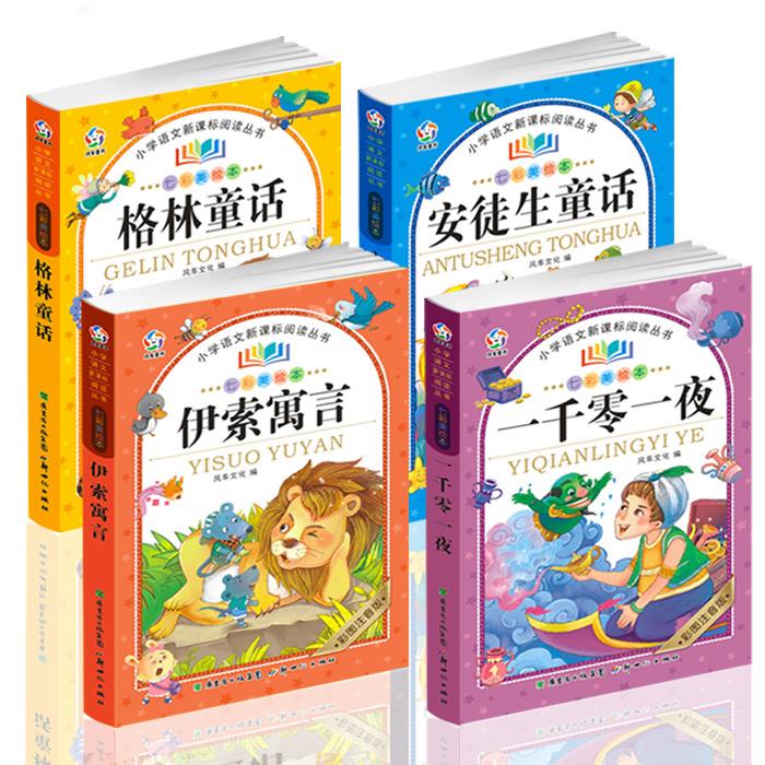 格林安徒生童话故事书伊索寓言正版全集4册注音版一二 三四年级必课外书小学生阅读书籍儿童读物6-7-8-10-12岁带拼音的班主任推荐
