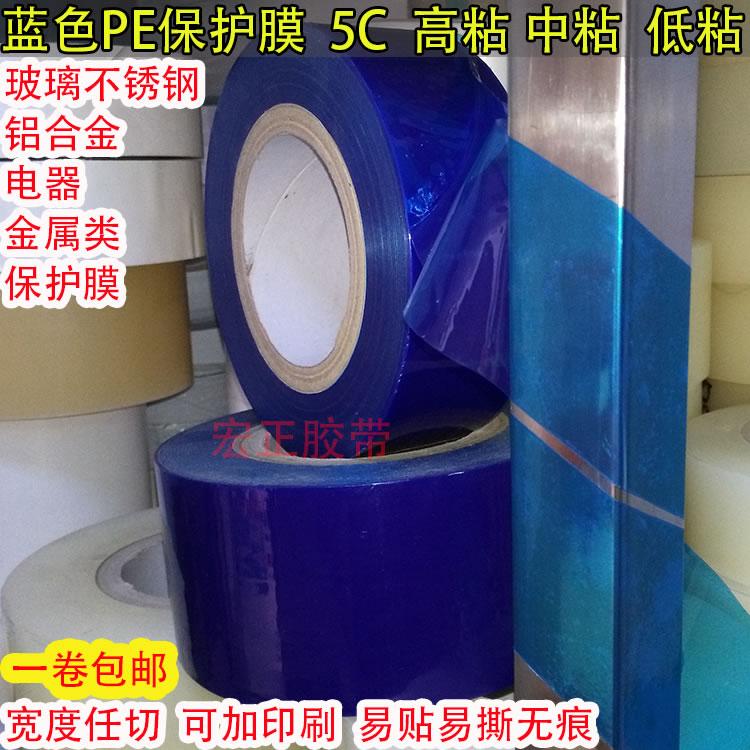 Алюминий близко металлический панель дверь окно Защитная пленка из нержавеющей стали из нержавеющей стали 5c голубой Пленка