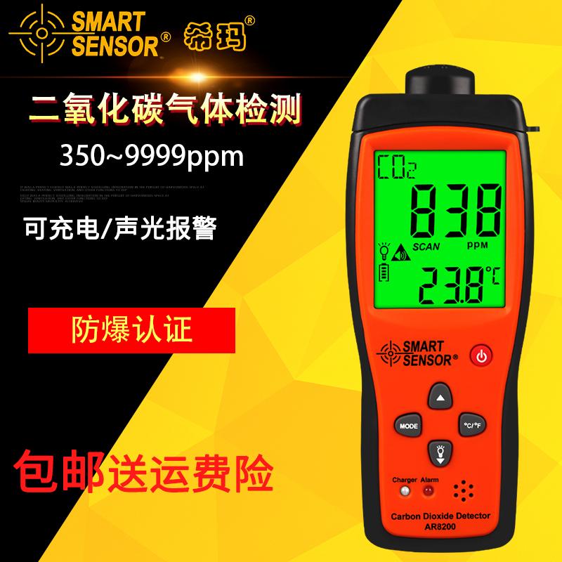 希玛二氧化碳气体检测仪AR8200 便携式工业CO2浓度测试家用报警器