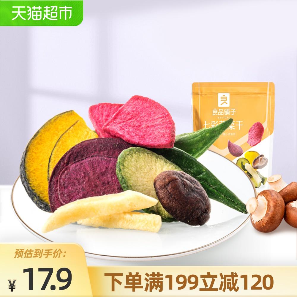 良品铺子七彩蔬菜干50g即食混合装果蔬脆干秋葵脆片干吃零食