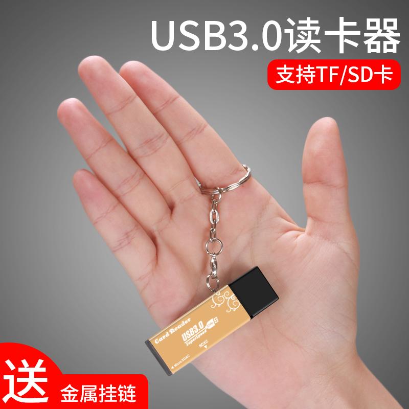 usb3.0多合一读卡器迷你小型多功能U盘大卡SD手机TF单反相机电脑汽车车载车用二合一转换内存卡高速万能通用