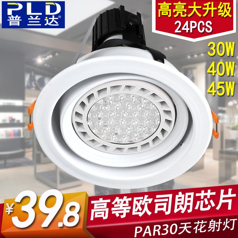嵌入式PAR30轨道射灯欧司朗30W40W45W服装店天花射灯E27螺口LED灯