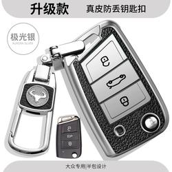 适用于2021款大众速腾钥匙套专用19款新速腾汽车钥匙包扣男女高档