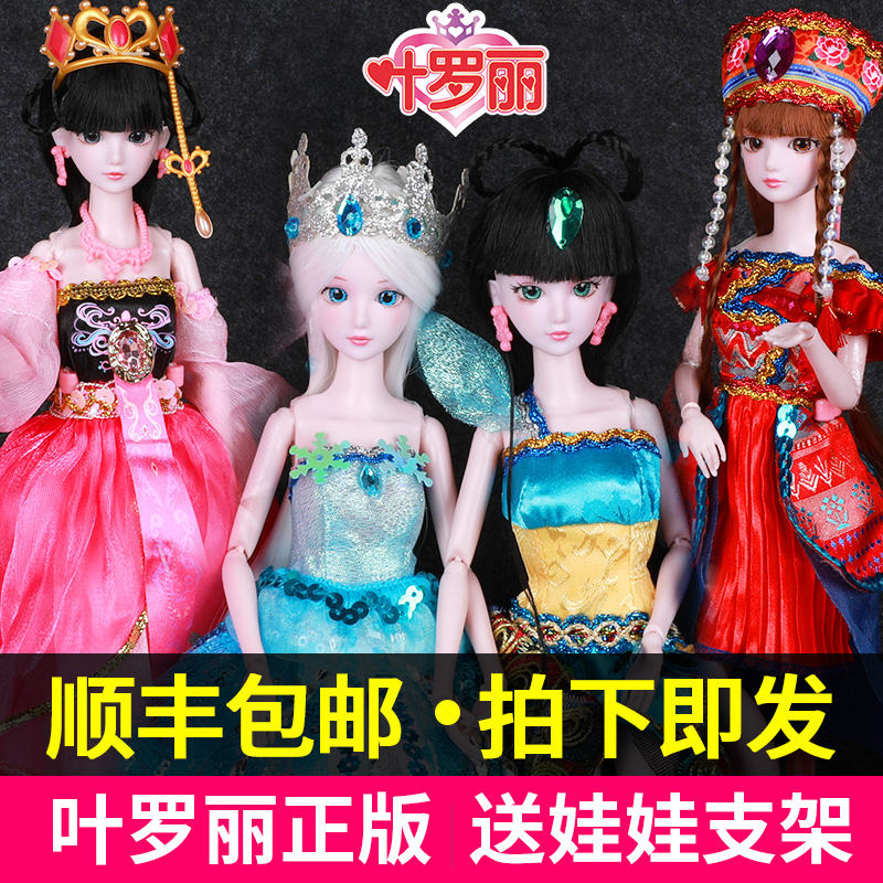 Fairy dream ye Luoli doll authentic Luoli fairy Ling ice princess ye Luoli full set girl toy simulation