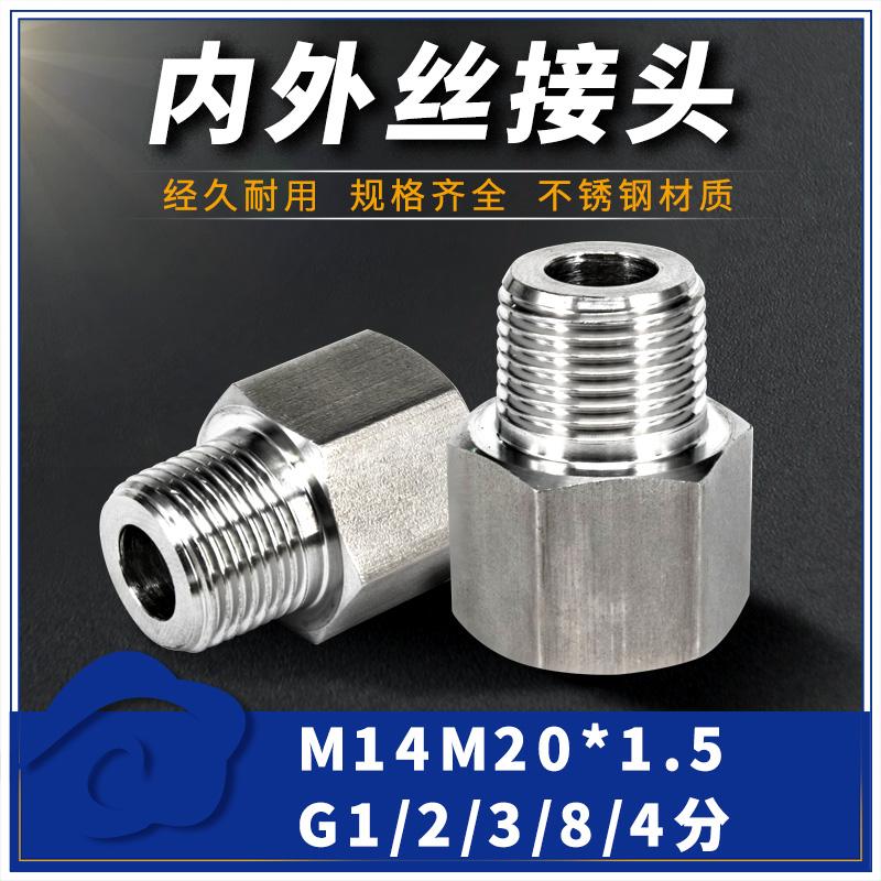 压力表304不锈钢内外丝螺纹转换接头M14M20*-螺纹钢(八星家居专营店仅售10.5元)