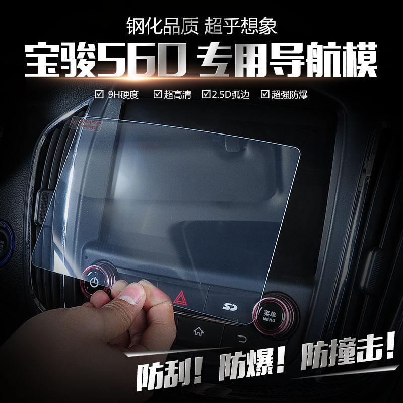 寶駿560 730導航膜鋼化玻璃膜高清膜 導航貼膜抗藍光高清護眼改裝