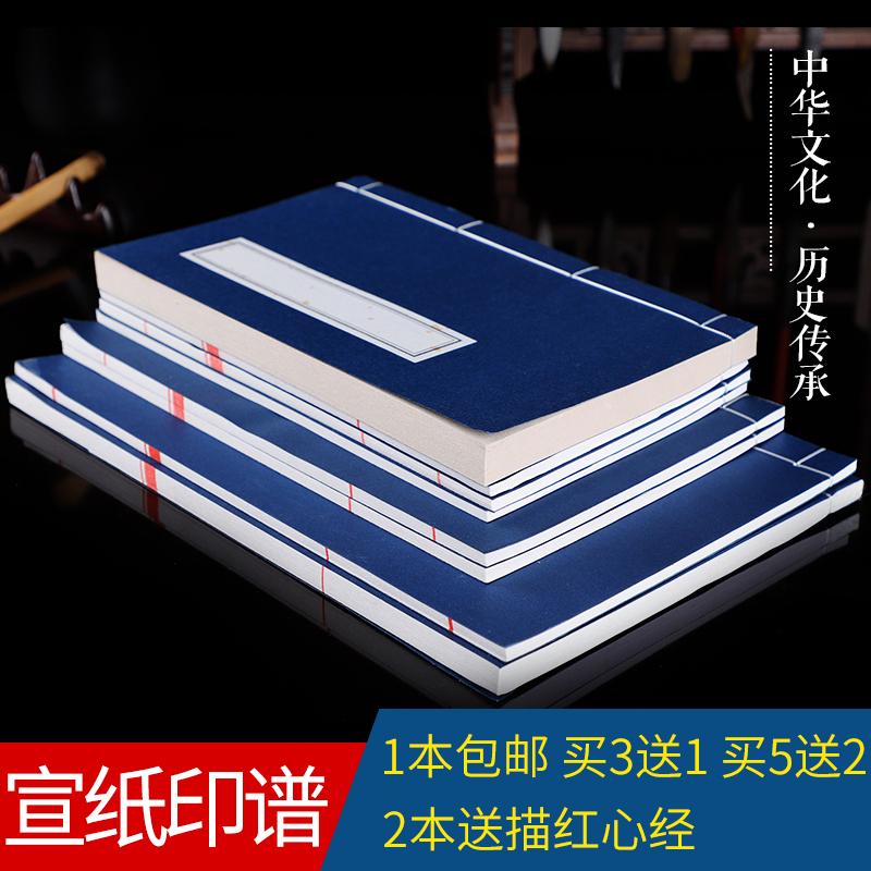 加大加厚120页26*16cm硬笔红八行 家谱印谱抄经线装书空白宣纸本