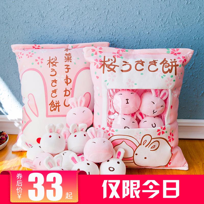 (用2元券)网红零食抱枕日本樱花兔公仔一大袋
