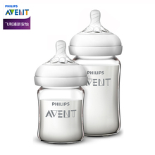 Philips new Anyi newborn glass milk bottle newborn baby wide mouth baby anti falling and anti flatulence for 0-6 months