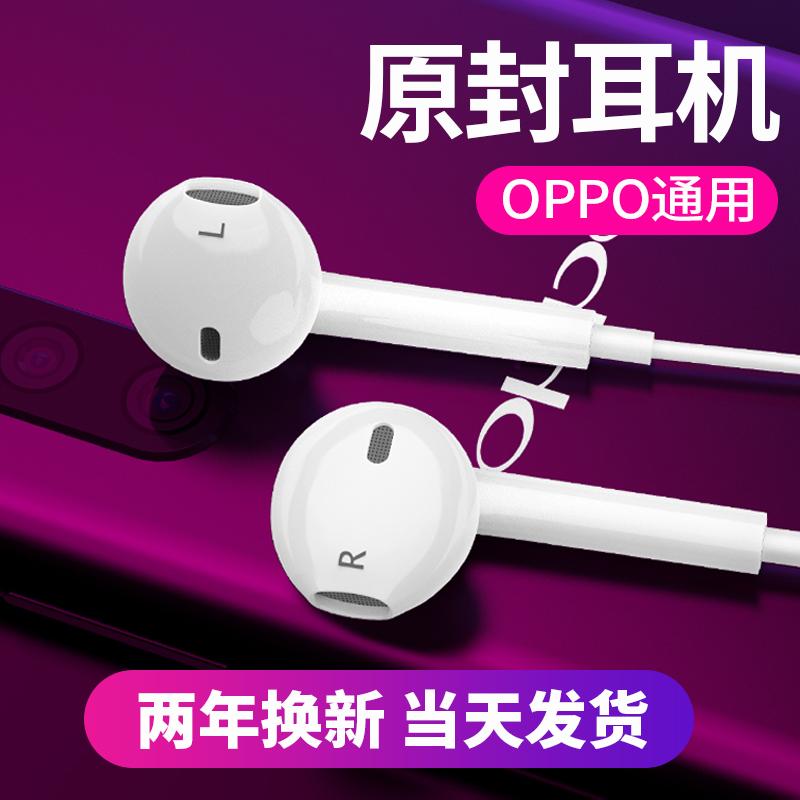 赛简朴耳机入耳式 OPPO原装正品a57r17A9R15R11S原厂R9plus通用oppor11s手机原配K3女生半耳塞安卓有线高音质
