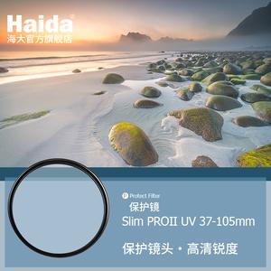 Haida海大PROIIMC镀膜UV镜405434649525558627282mm适用佳能尼康索尼单反相机滤镜保护镜