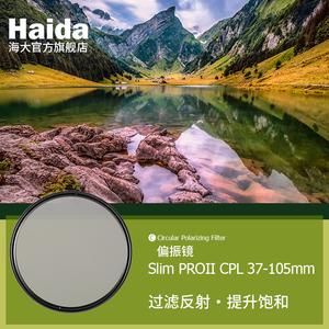 Haida海大PROIIcpl镀膜偏振镜4054952586272826777mm单反相机偏光镜滤镜适佳能尼康索尼风光摄影