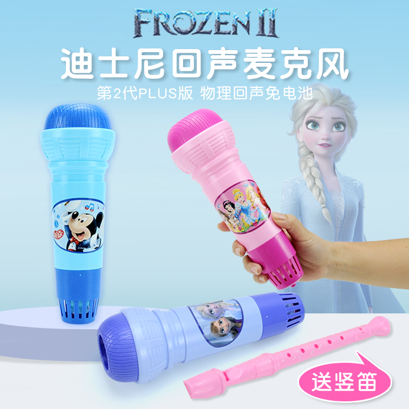 迪士尼儿童玩具话筒唱歌回声麦克风小话筒男孩女孩子启蒙早教玩具