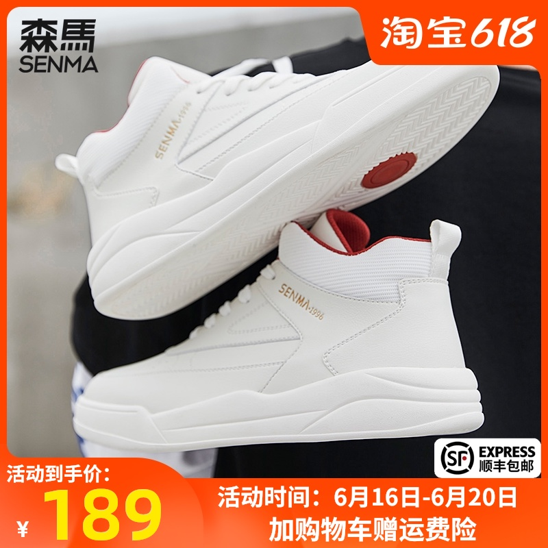 Semma autumn and winter 2020 new high top shoes Korean fashion leisure sports male students shoes versatile fashion white shoes