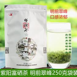 2020新茶绿茶紫阳富硒茶散装茶 紫阳茶毛尖翠峰明前茶250克袋包邮