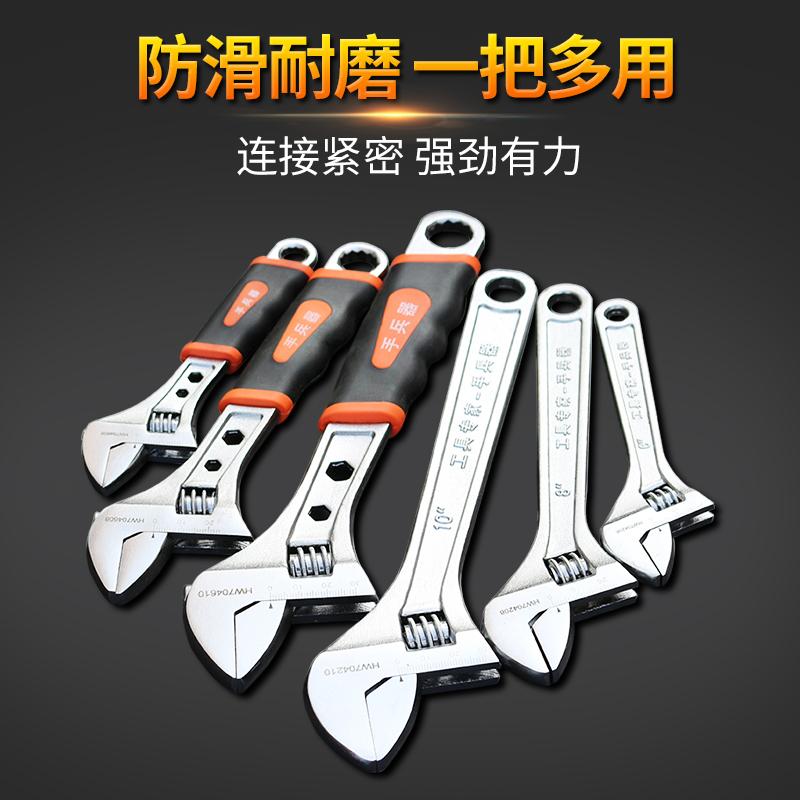 五金工具多功能6活动扳手8寸活络板手10寸12寸15寸18寸24活口扳手