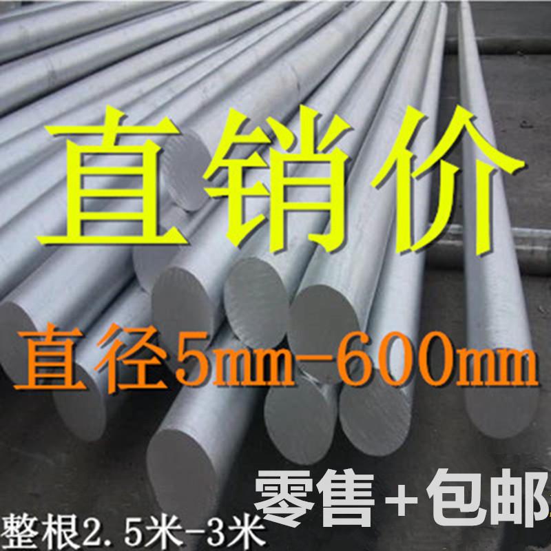Алюминий палка твердый алюминий палка сплав алюминий палка 6061 жесткий алюминий палка диаметр 5mm-300mm алюминий статья алюминий строка diy алюминий палка