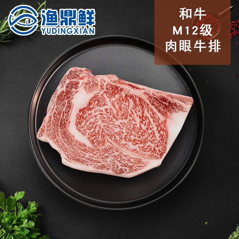 雪花牛肉M12肉眼牛排进口澳洲新鲜原切纯种和牛 可比日本a5级,可领取20元天猫优惠券