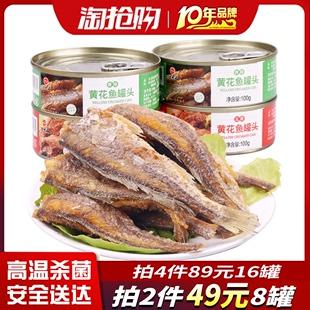 深海黄鱼罐头五香黄花鱼即食东山岛香辣带鱼渤海湾下饭瓦罐鱼罐头