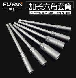 加长电钻套筒头5.5mm风批套筒头加深6六角电动螺丝刀批头螺母扳手