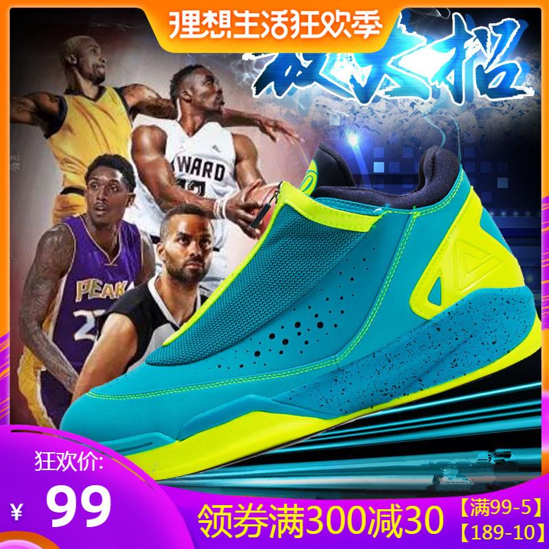 peak匹克篮球鞋男鞋春季缓震防滑耐磨拉链透气运动鞋学生比赛战靴