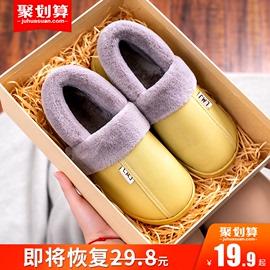 棉拖鞋女冬季包跟pu皮面家居厚底棉鞋家用带后跟包脚男防水月子鞋