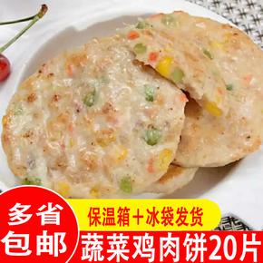 博远蔬菜鸡肉饼蔬菜汉堡鸡肉饼20片冷冻半成品田园汉堡肉饼包邮