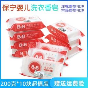 韩国保宁婴儿洗衣皂新生儿抗菌皂宝宝儿童bb肥皂尿布皂200g*10块