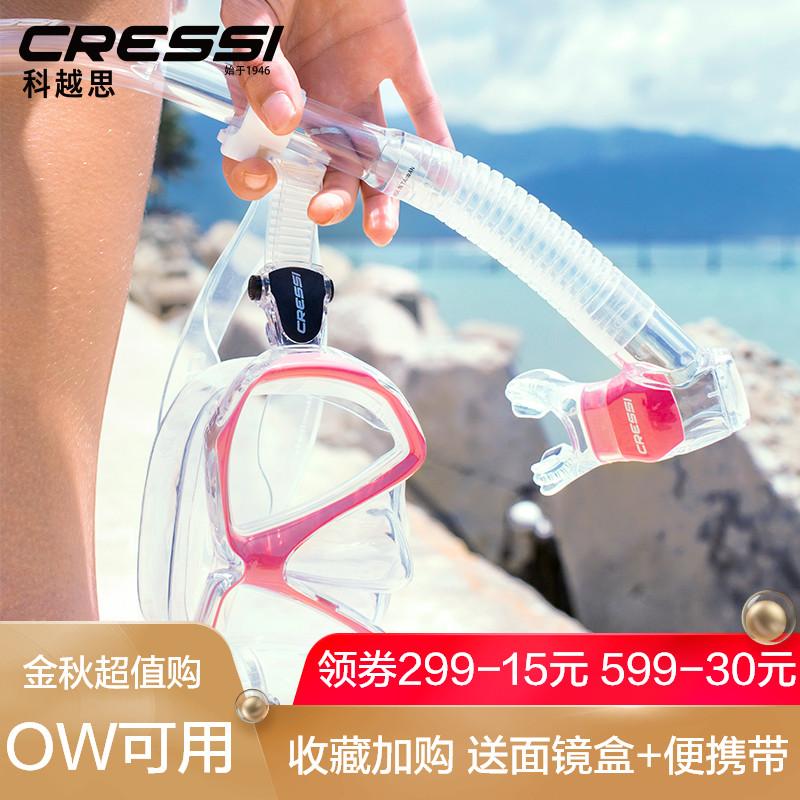 意大利CRESSI浮潜三宝套装防雾潜水面镜全干式呼吸管近视潜水面罩