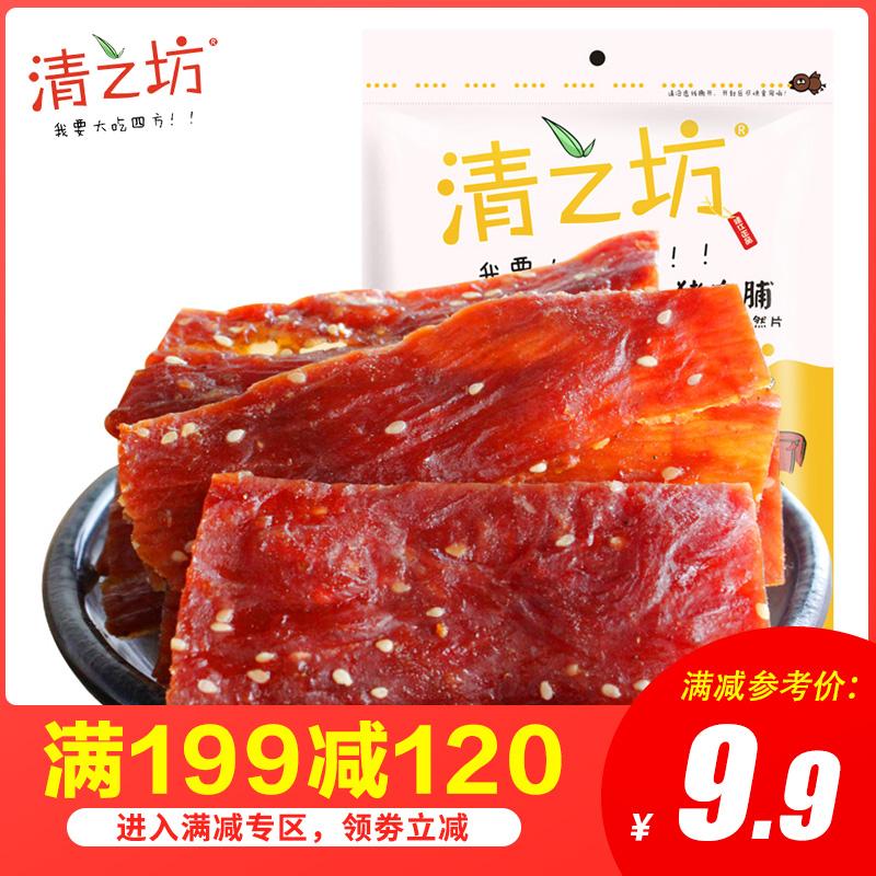 券后24.90元【满199减120】清之坊靖江特产猪肉脯