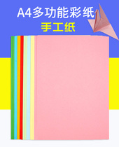 Chenguang colored paper 8 Color papers A4 color paper 80 pages Children colorful origami handmade paper APYNB396