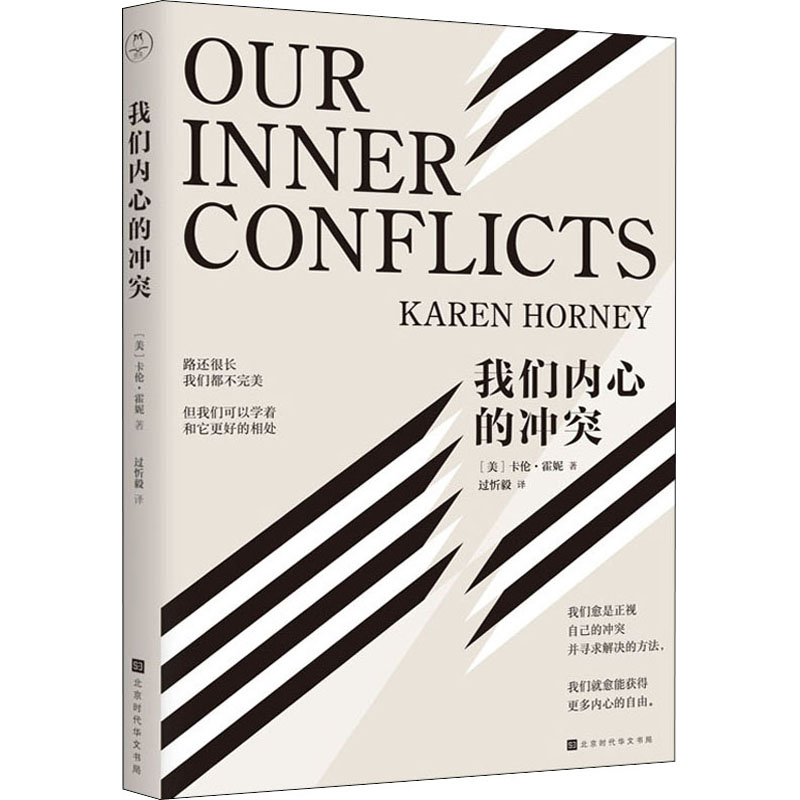 Our inner conflict (USA) by Karen Horney