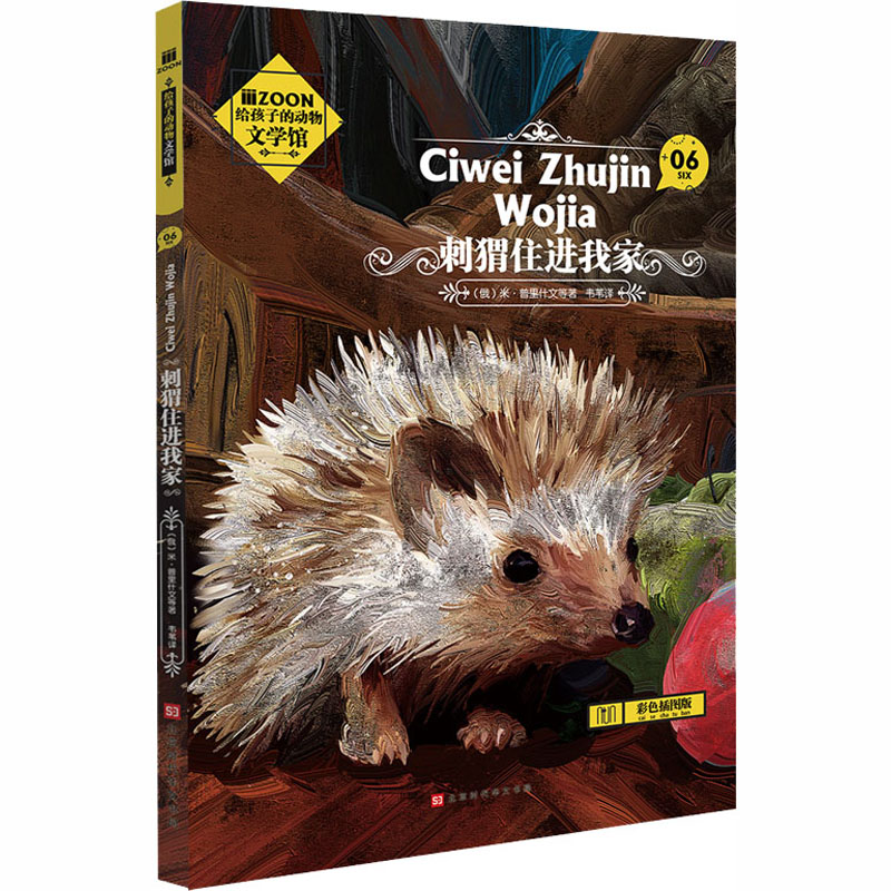 Hedgehog lives in my home (Russia) mi prish translated by Wei Wei childrens literature Beijing Times Chinese Publishing House