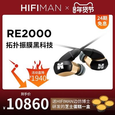 【24期免息】Hifiman re2000拓扑振膜动圈入耳式耳机HIFI无损高保真绕耳式耳塞