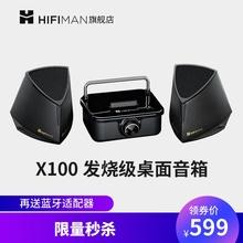 限量秒杀HifimanX100微型桌面发烧音响HIFI音箱不含低音炮
