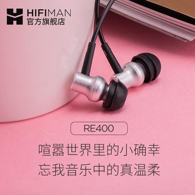 【飞速发货】Hifiman RE-400入耳式耳机安卓手机音乐TPYE-C线控通话带麦耳塞