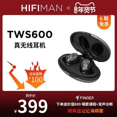 【晒单送耳机】灵笼同款Hifiman TWS600真无线蓝牙耳机运动跑步入耳式降噪5.0双耳隐形通话耳塞