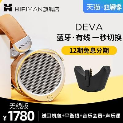 【送耳机包+平衡线】Hifiman DEVA无线蓝牙耳机平板振膜头戴式游戏电竞电脑手机通用耳麦听声辩位吃鸡耳机