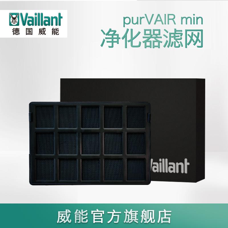 [威能热水器官方旗舰店空气净化,氧吧]Vaillant/德国威能 车载空气月销量1件仅售180元
