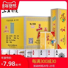 保皇专用扑克牌一副168张没有3 4 5大字款3a游戏纸牌三A扑克 1638