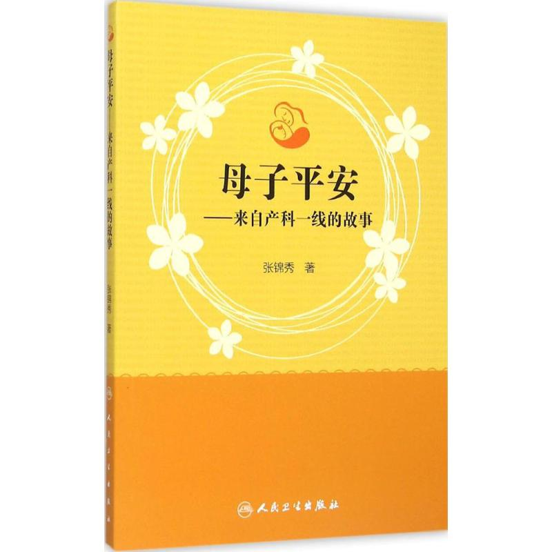 [Xinhua Bookstore] genuine safety of mother and son: a story from the front line of Obstetrics