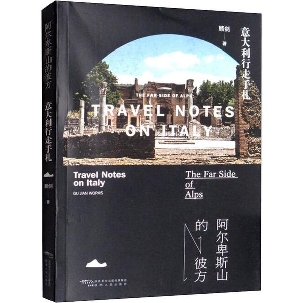[Xinhua Bookstore] authentic travel notes of Italy on the other side of the Alps by Gu Jian, Shaanxi peoples publishing house, 9787224130706
