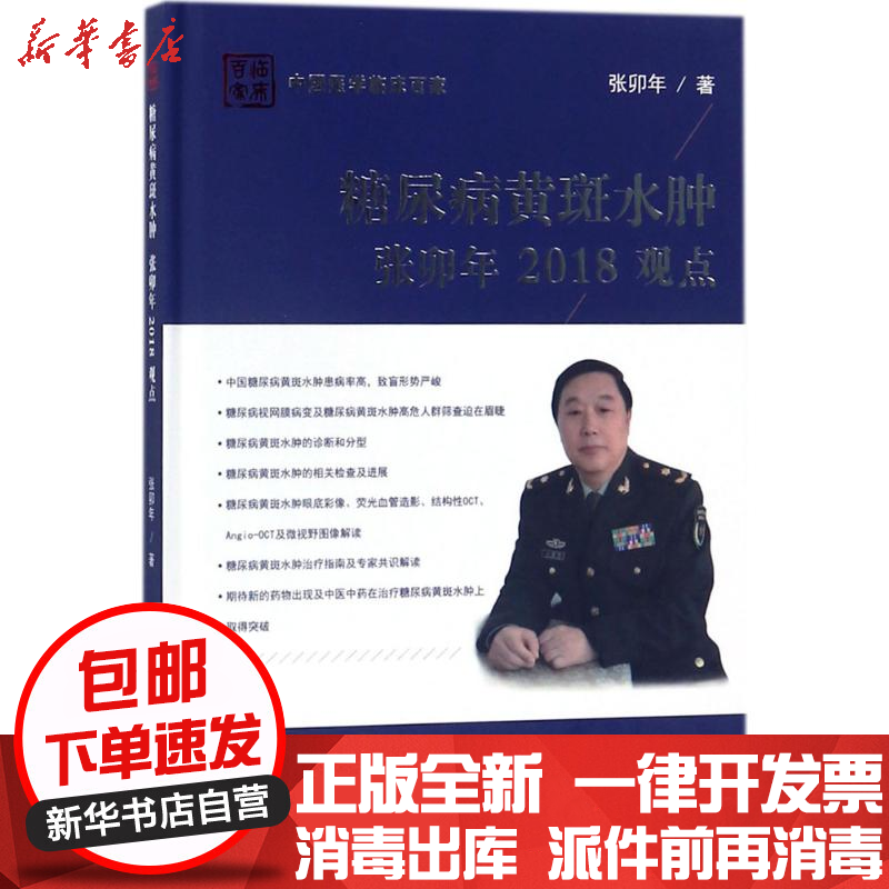Zhang maonians views on diabetic macular edema in 2018: Zhang maonian science and Technology Literature Press 9787518936106 other medical books Wenxuan Xinhua Bookstore official website