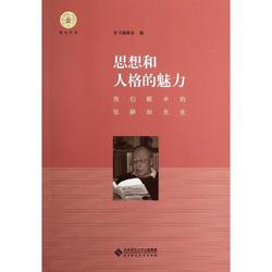 正版包邮 思想和人格的魅力/我们眼中的张静如先生本书编委会9787303157952北京师范大学出版社 书籍