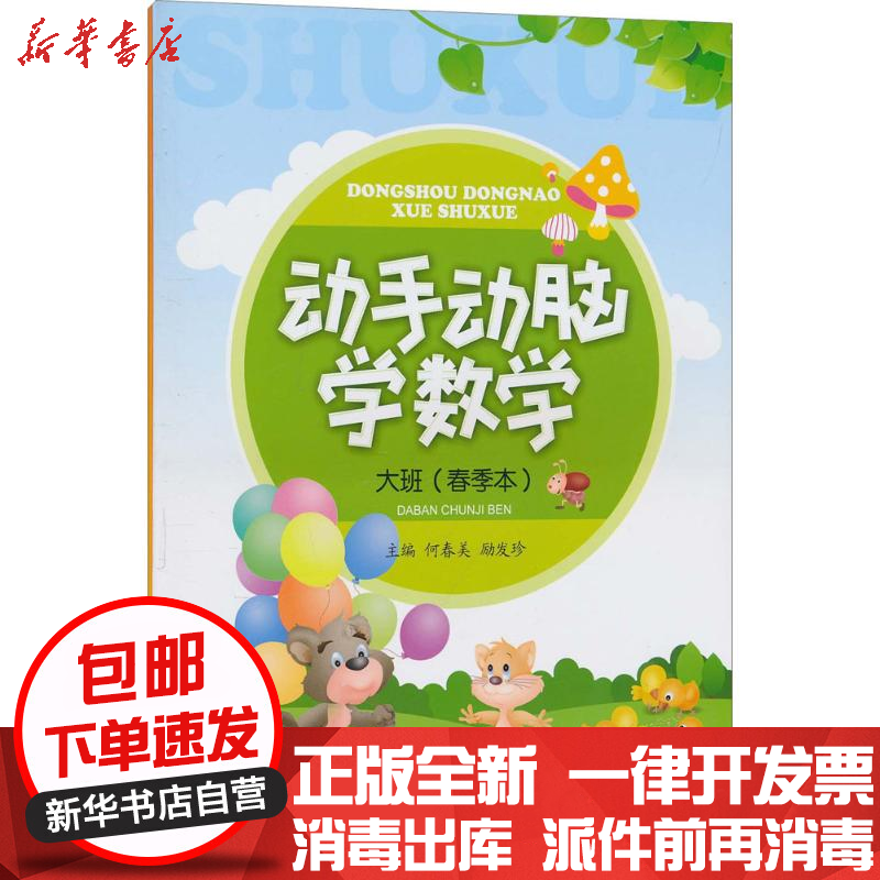 He Chunmei Zhejiang University Press 9787308076555 other childrens books Wenxuan Xinhua Bookstore official website