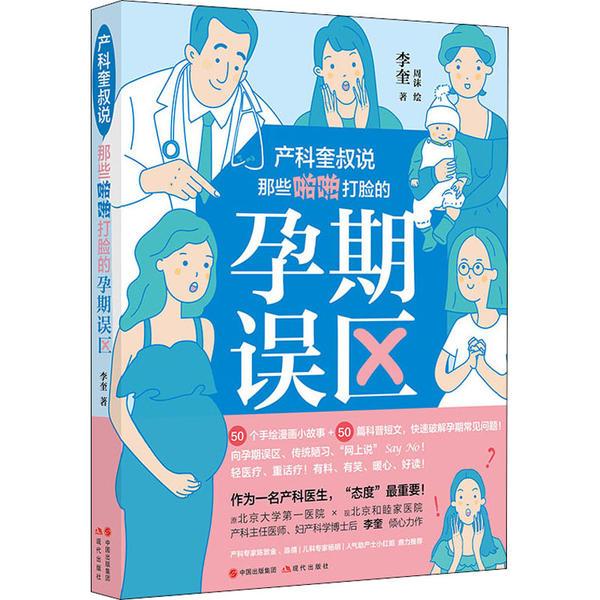 [Xinhua Bookstore] Kui Shu, a genuine obstetrician, talks about the misunderstandings of
