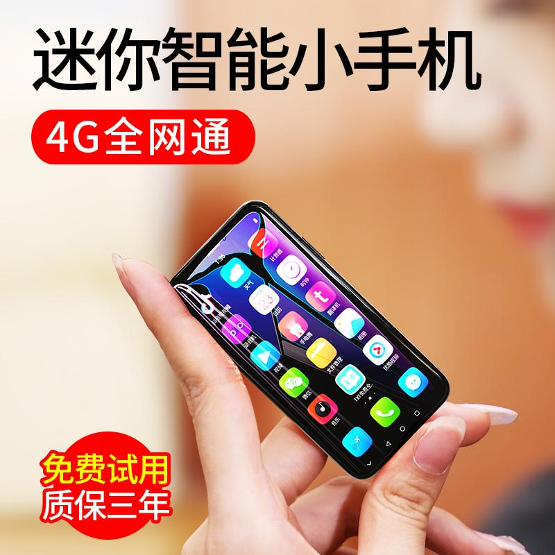 纽曼X8迷你手机学生男生女生全网通4G智能移动联通电信儿童备用袖珍安卓全面屏网红小手机微型正品卡片手机