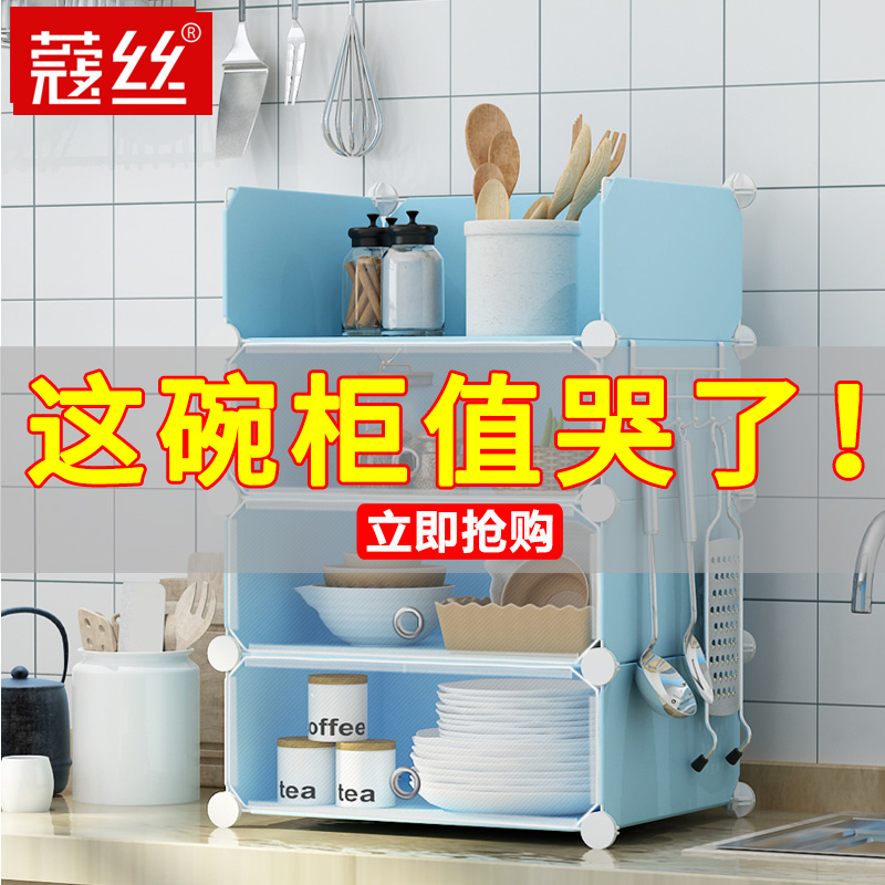 Чаша кабинет кухня шкаф легко сборка многофункциональный хранение кабинет пластик шкаф домой простой современный еда сервант